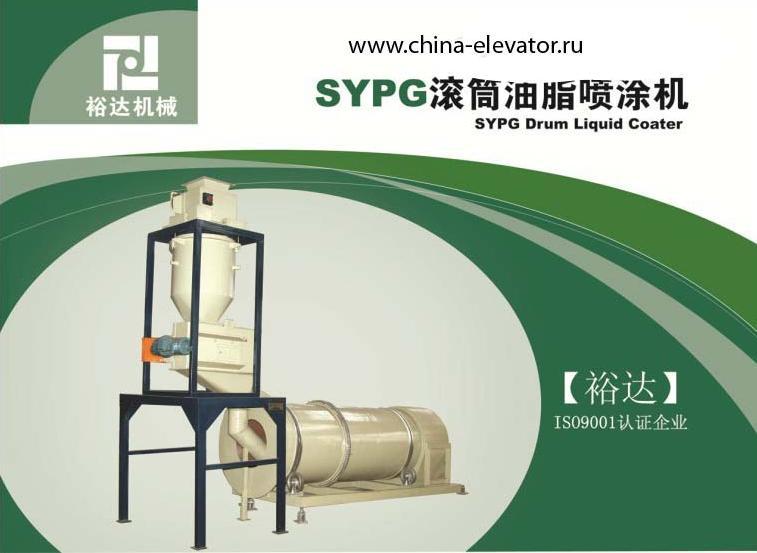 SYPG Устройство для нанесения покрытий с цилиндрическим баком для жидкости