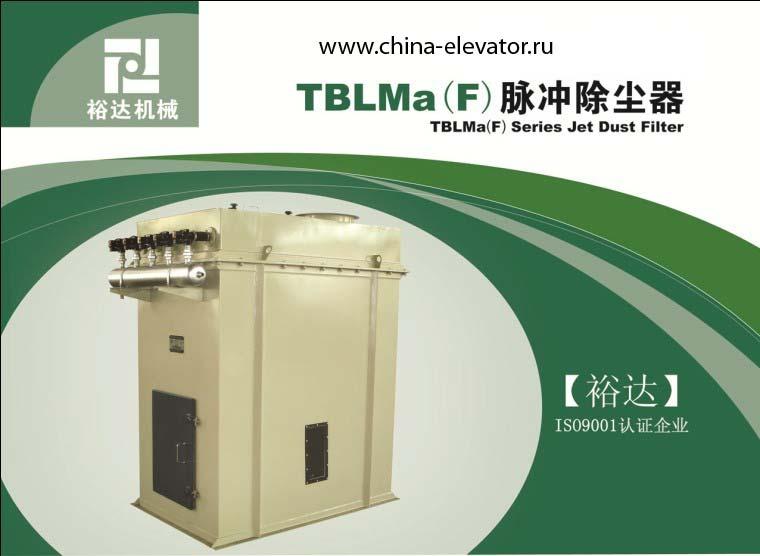 TBLMa (F) Серия струйный пылеулавливающий фильтр